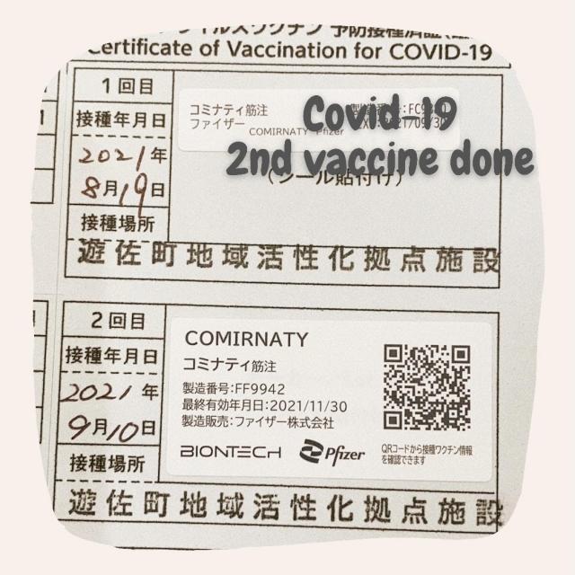 新型コロナワクチン2回終了!